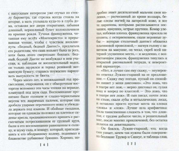 Иллюстрация 1 из 8 для Защита Лужина: Роман - Владимир Набоков | Лабиринт - книги. Источник: Лабиринт