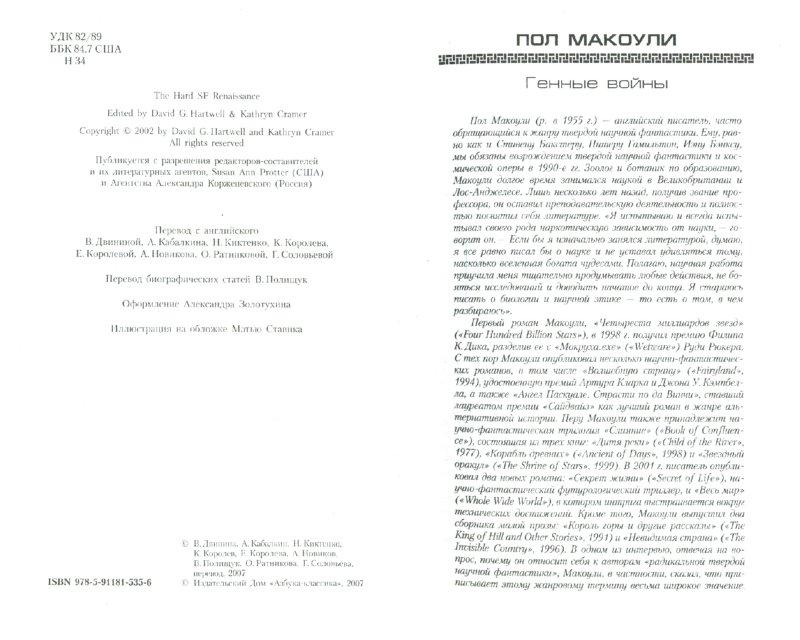 Иллюстрация 1 из 10 для Научная фантастика. Ренессанс - Макоули, Бова, Стил | Лабиринт - книги. Источник: Лабиринт