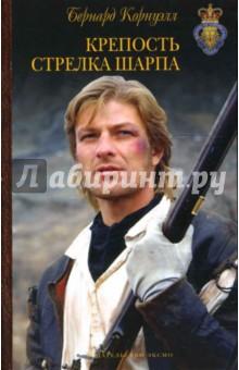Обложка книги Крепость стрелка Шарпа, Корнуэлл Бернард