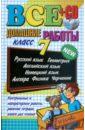 Все домашние работы за 7 класс: учебно-методическое пособие (+CD), Воронцова Е. М.,Ивашова О. Д.,Климанова С. А.