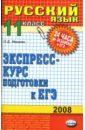 Ивашова Олеся Дамировна Русский язык. 11 класс: экспресс-курс подготовки к ЕГЭ: учебное пособие