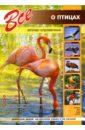 Скачать Шаронов Все о птицах Кристалл Великолепно иллюстрированный атлас-справочник содержит бесплатно