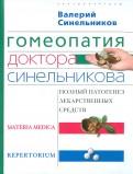 Гомеопатия доктора Синельникова. Полный патогенез лекарственных средств. MATERIA MEDICA. PEPRETORIUM