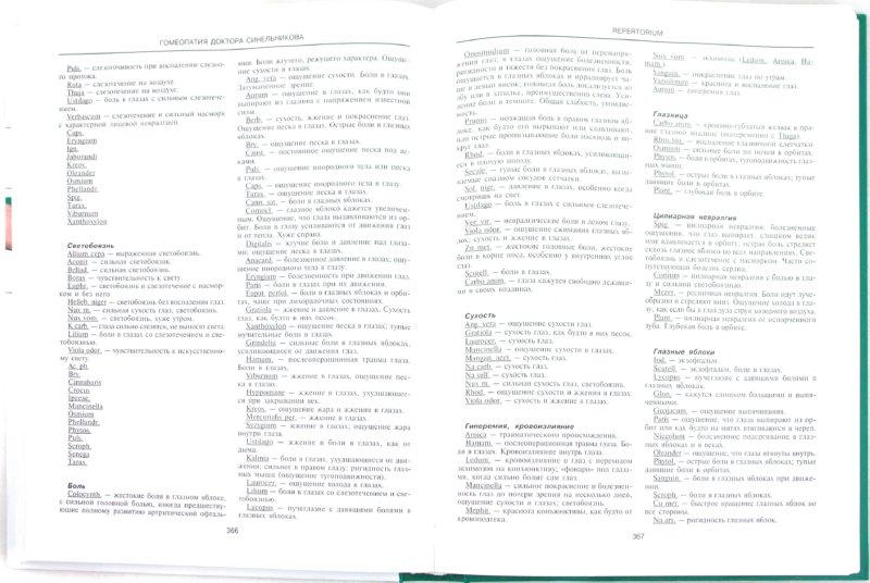 Иллюстрация 1 из 14 для Гомеопатия доктора Синельникова. Полный патогенез лекарственных средств - Валерий Синельников | Лабиринт - книги. Источник: Лабиринт