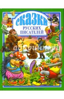 Сказки русских писателей сказки и рассказы русских писателей