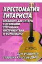 Хрестоматия гитариста: ансамбли для учащихся старших классов ДМШ