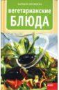 Орлинска Барбара Вегетарианские блюда