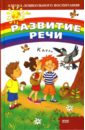 Развитие речи, Шквыря Жанна Юрьевна