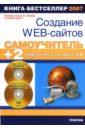 Самоучитель. Создание Web-сайтов + 2 видеокурса на двух CD, Панфилов Игорь,Гаевский Александр,Романовский Владимир