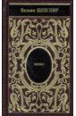 Шекспир Уильям Собрание сочинений: Кориолан; Перикл; Зимняя сказка