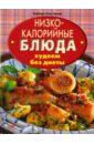 Риас-Бухер Барбара Низкокалорийные блюда. Худеем без диеты цены онлайн
