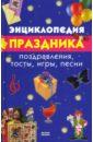 Ружинская Татьяна Александровна Энциклопедия праздника. Поздравления, тосты, игры слово и праздник