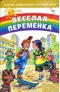 Веселая переменка, Ивлев Сергей