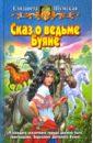 Сказ о ведьме Буяне: Фантастический роман, Шумская Елизавета
