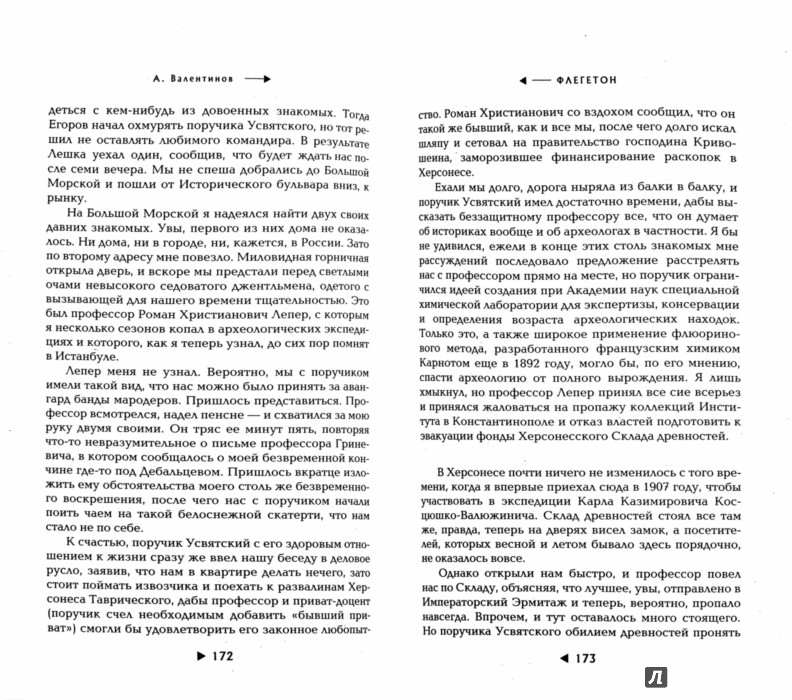 Иллюстрация 1 из 4 для Флегетон. Избранные произведения - Андрей Валентинов   Лабиринт - книги. Источник: Лабиринт