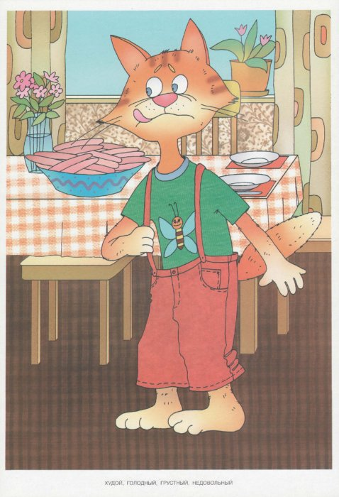 Иллюстрация 1 из 9 для Антонимы: иллюстрации Выпуск 1   Лабиринт - книги. Источник: Лабиринт