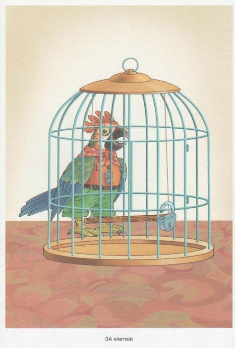 Иллюстрация 1 из 10 для Предлоги. Демонстрационный материал для фронтальных занятий | Лабиринт - книги. Источник: Лабиринт