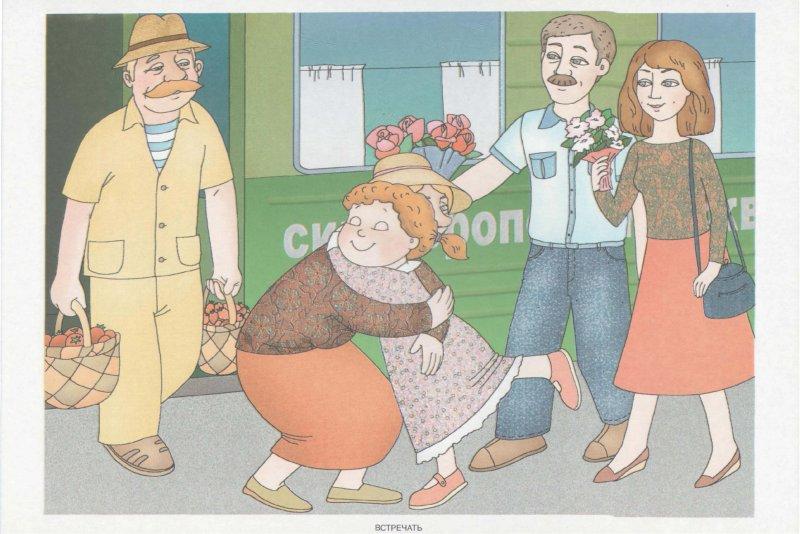 Иллюстрация 1 из 9 для Антонимы: иллюстрации Вып. 2 | Лабиринт - книги. Источник: Лабиринт