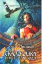 Синицын Олег Скалолазка и мертвая вода: Фантастический роман олег синицын скалолазка и мертвая вода