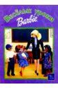 Веселые уроки Барби №2