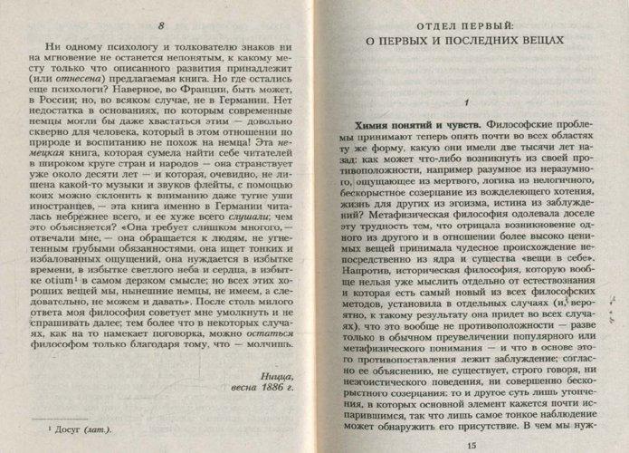 Иллюстрация 1 из 15 для Человеческое, слишком человеческое: Книга для свободных умов - Фридрих Ницше   Лабиринт - книги. Источник: Лабиринт