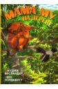 Висландер Джуджа, Нурдквист Свен Мама Му на дереве мама му читает