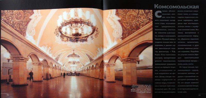 Иллюстрация 1 из 16 для Московский метрополитен - Кусый, Наумов | Лабиринт - книги. Источник: Лабиринт
