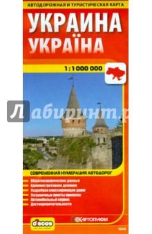 Украина. Карта автомобильных дорог (на русском языке)
