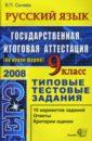 Сычева Валерия ЕГЭ. Русский язык. 9 класс. Типовые тестовые задания