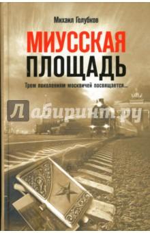 Миусская площадь. Трем поколениям москвичей посвящается…: роман-триптих
