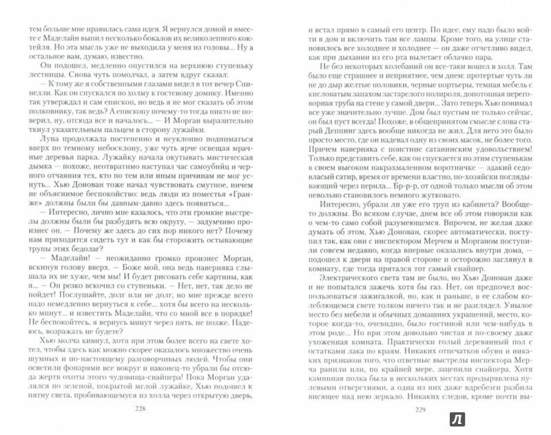 Иллюстрация 1 из 8 для Ночь у Насмешливой Вдовы: Детективные романы - Джон Карр | Лабиринт - книги. Источник: Лабиринт