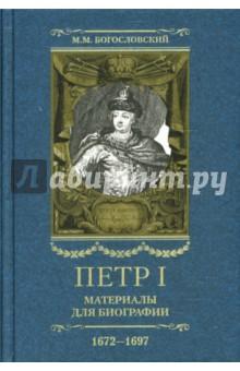 Петр I. Материалы для биографии: в 5 т. Т. 1 1672-1697 1 копейка петра 1