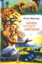 Вернер Элис Мифы народов Африки