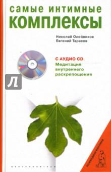 Самые интимные комплексы (+CD)  самые интимные комплексы cd