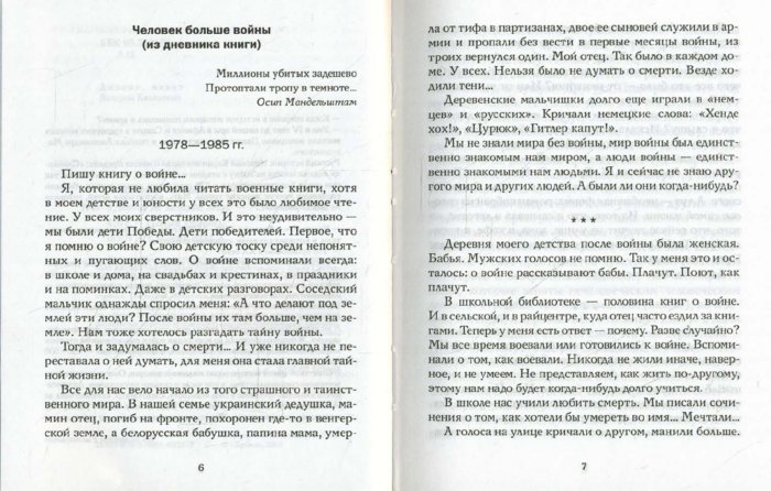 Иллюстрация 1 из 9 для У войны не женское лицо - Светлана Алексиевич   Лабиринт - книги. Источник: Лабиринт