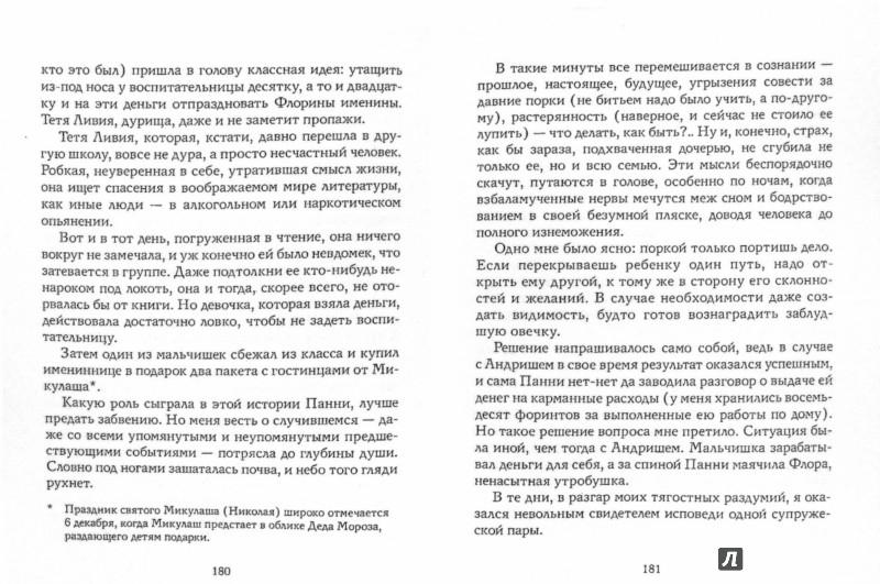 Иллюстрация 1 из 4 для Семь Я - Домокош Варга   Лабиринт - книги. Источник: Лабиринт