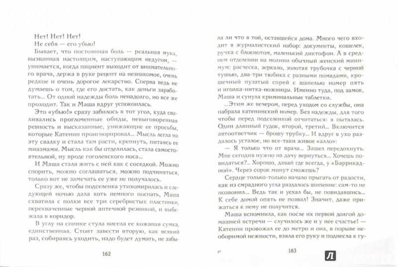 Иллюстрация 1 из 25 для Убить? Любить! - Новикова, Новиков | Лабиринт - книги. Источник: Лабиринт