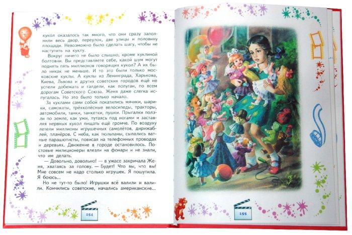 Иллюстрация 1 из 37 для Сказочный карнавал   Лабиринт - книги. Источник: Лабиринт