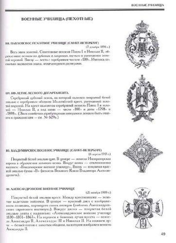 Иллюстрация 1 из 42 для Нагрудные знаки императорской России - Верлих, Андоленко | Лабиринт - книги. Источник: Лабиринт