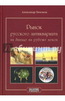 Рынок русского антиквариата на Западе на рубеже веков