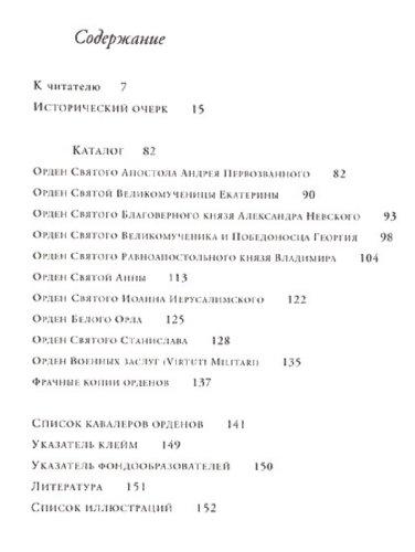 Иллюстрация 1 из 4 для Российские Императорские и Царские ордена в собрании Государственного Исторического музея - С. Левин | Лабиринт - книги. Источник: Лабиринт