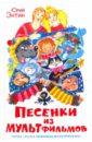 Энтин Юрий Сергеевич Песенки из мультфильмов энтин юрий сергеевич мини вырубка аэробика для бобика