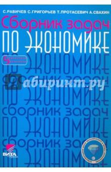 Сборник задач по экономике. 8-11 классы