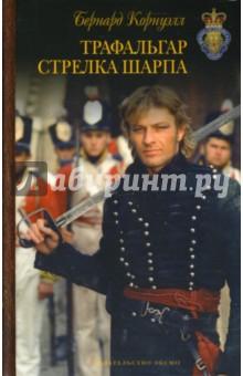 Обложка книги Трафальгар стрелка Шарпа, Корнуэлл Бернард