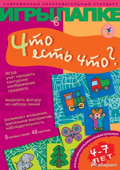 Иллюстрация 1 из 10 для Игры в папке: Что есть что? - И. Мамаева | Лабиринт - игрушки. Источник: Лабиринт