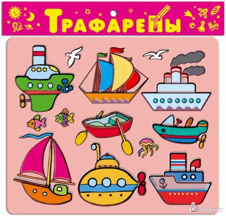 Иллюстрация 1 из 10 для Трафареты пластиковые 1619 Морской транспорт | Лабиринт - игрушки. Источник: Лабиринт
