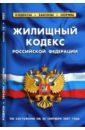 Жилищный кодекс Российской Федерации (по состоянию на 20 сентября 2007 года)