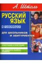Русский язык в таблицах (мини), Штоль Александр Александрович