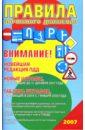 Ковригин М. Расширенные правила дорожного движения со штрафами на 2008 год