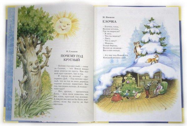 Иллюстрация 1 из 7 для Новогодняя сказка - Маршак, Гофман, Барто, Сладков | Лабиринт - книги. Источник: Лабиринт